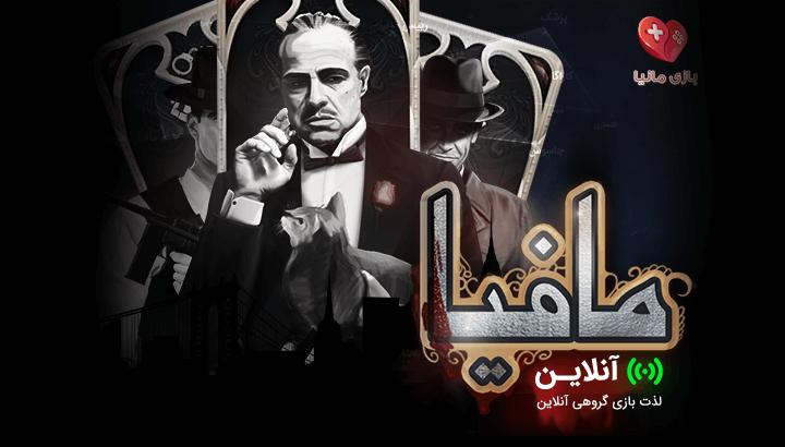 بازی آنلاین چندنفره مافیا ایرانی برای اندروید و آی او اس ( مافیا آنلاین )